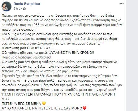 ΡΑΝΙΑ ΕΥΡΥΠΙΔΟΥ
