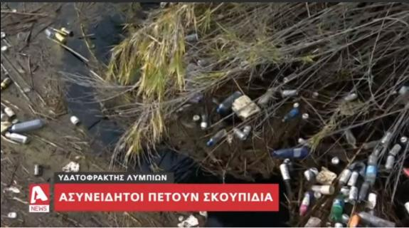 Σε σκουπιδότοπο έχουν μετατρέψει ασυνείδητοι τον υδατοφράκτη Λυμπιών (ΒΙΝΤΕΟ)