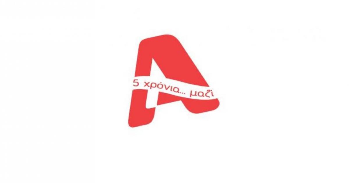5 χρόνια Alpha Κύπρος… 5 χρόνια μαζί.  (ΒΙΝΤΕΟ)