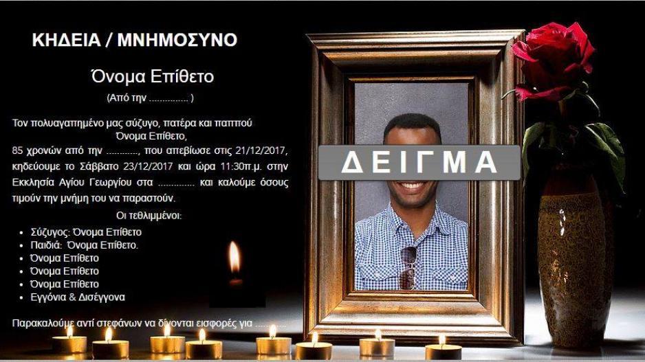 491b2c18527b Αγγελίες για κηδείες και μνημόσυνα τώρα και.... online! (ΦΩΤΟ)